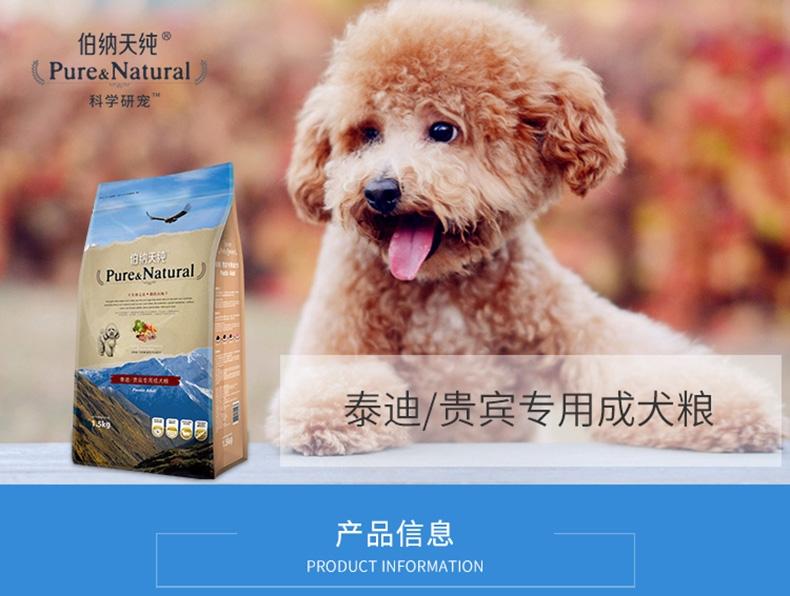 伯纳天纯 泰迪贵宾成犬粮天然无谷低敏配方深海鱼狗粮1.5kg