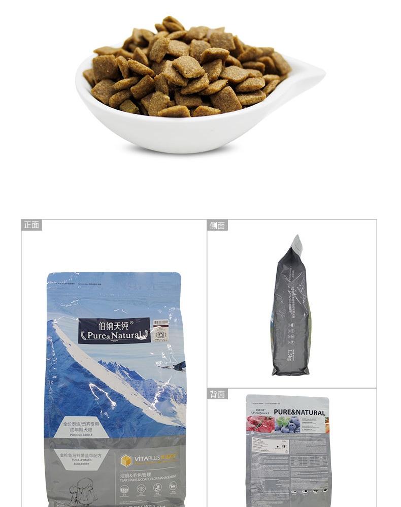 伯纳天纯 无谷金枪鱼马铃薯蓝莓泰迪贵宾成犬粮 1.5kg