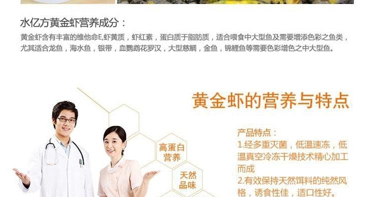 水亿方黄金虾龙鱼地图鹦鹉增色饲料冻干虾灌装90G
