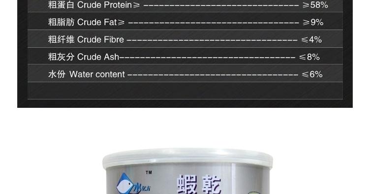 水亿方银罐虾干龙鱼地图鹦鹉海水鱼增色饲料85G