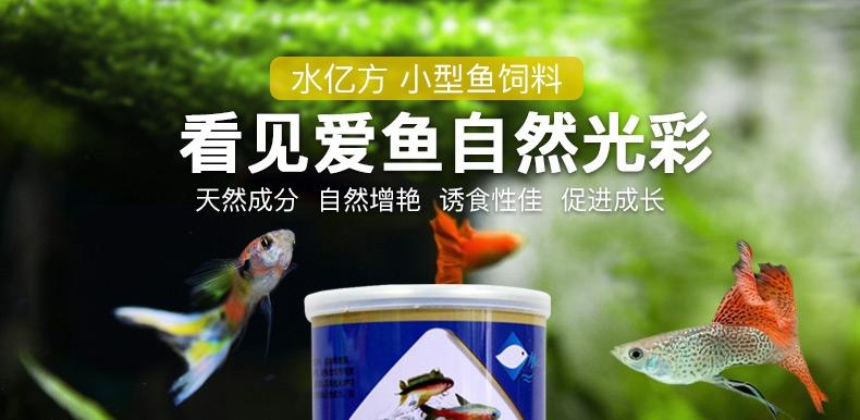 水亿方小型鱼微粒灯科孔雀剑鱼小型幼鱼饲料200G