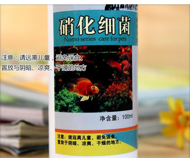 nomo水族箱生化过滤净水质活性硝化菌100ml-NM11