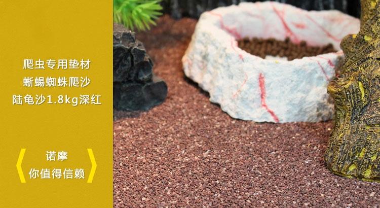 诺摩爬虫专用垫材蜥蜴蜘蛛爬沙陆龟沙1.8kg深红-ND-01