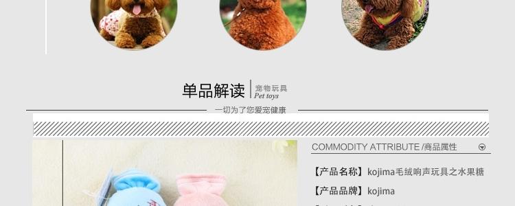 kojima 响声玩具系列之水果糖K297 狗玩具