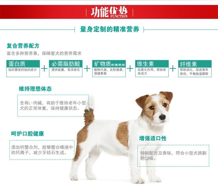 法国皇家ROYAL CANIN 8岁以上老年小型犬粮 800g
