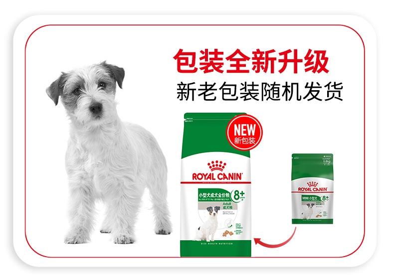 法国皇家Royal Canin 8岁以上小型犬老年粮 800g