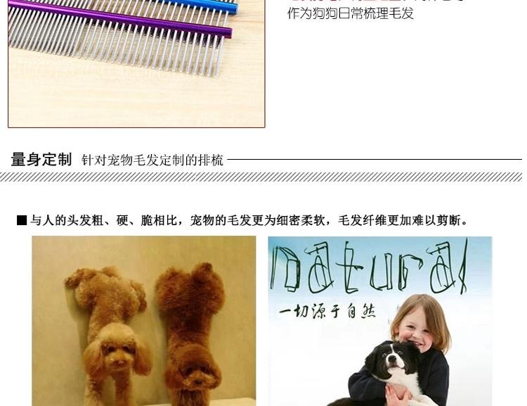 哈特丽 彩色圆手柄不锈钢排梳 宠物美容 犬猫通用