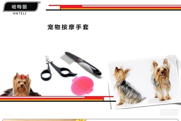 哈特丽 宠物按摩美容手套 犬猫通用