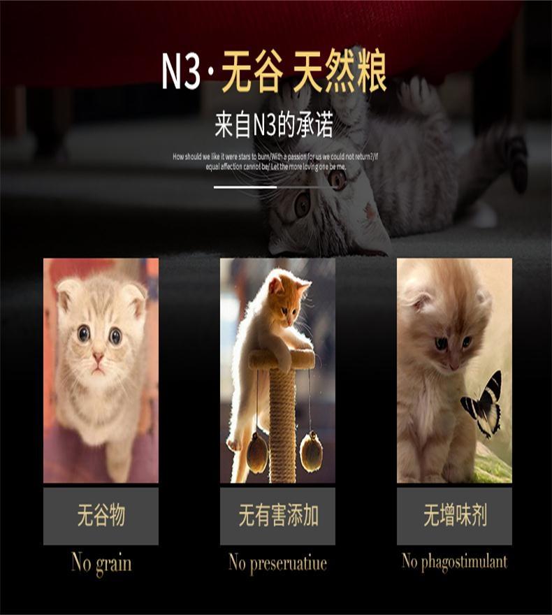 BOTH N3幼猫粮三文鱼鸭肉天然无谷配方猫粮(4lb)1.8kg C61