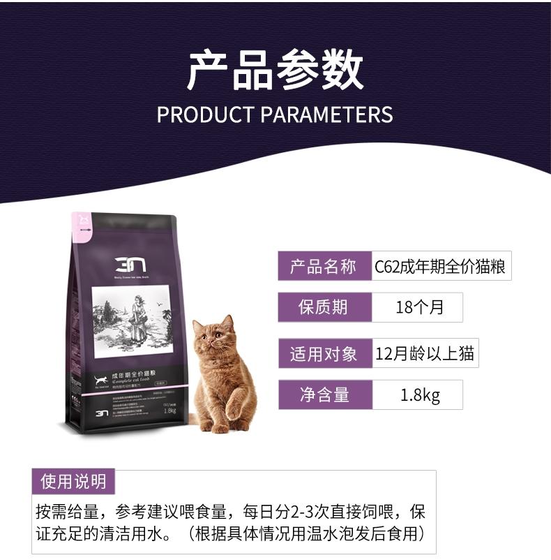 BOTH N3成猫粮三文鱼鸭肉天然无谷配方猫粮(4lb)1.8kg C62