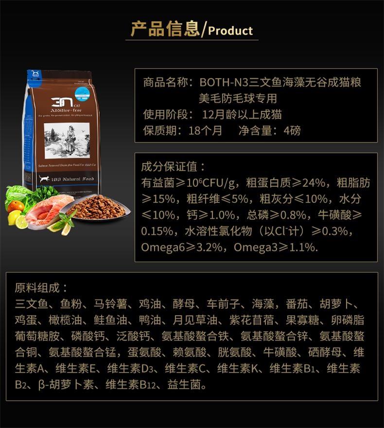 BOTH N3成猫粮三文鱼海藻天然无谷美毛防毛球猫粮(4lb)1.8kg C63