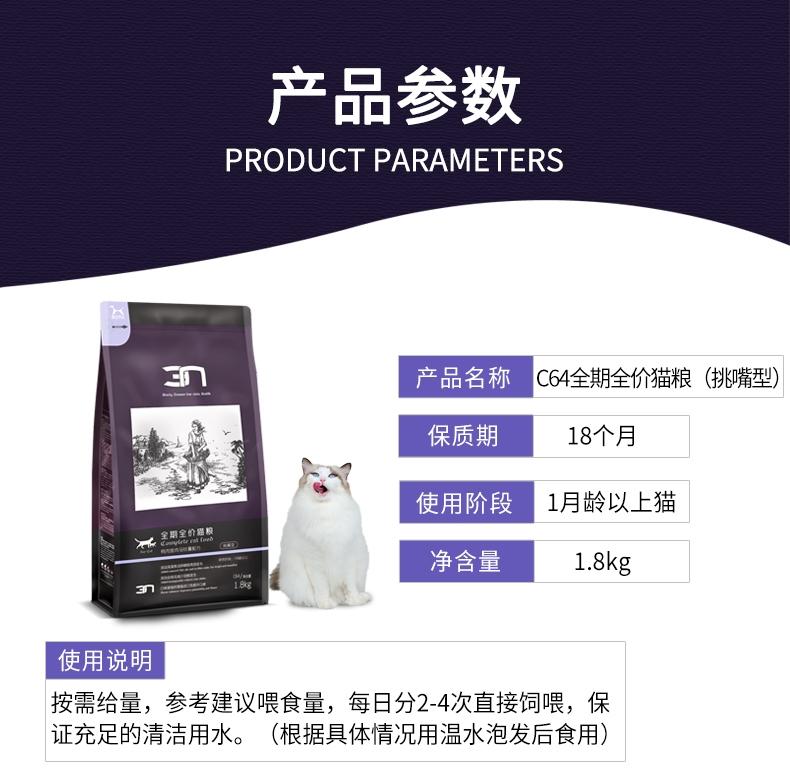BOTH N3全期全价挑嘴型猫粮1.8kg C64 挑嘴猫专享