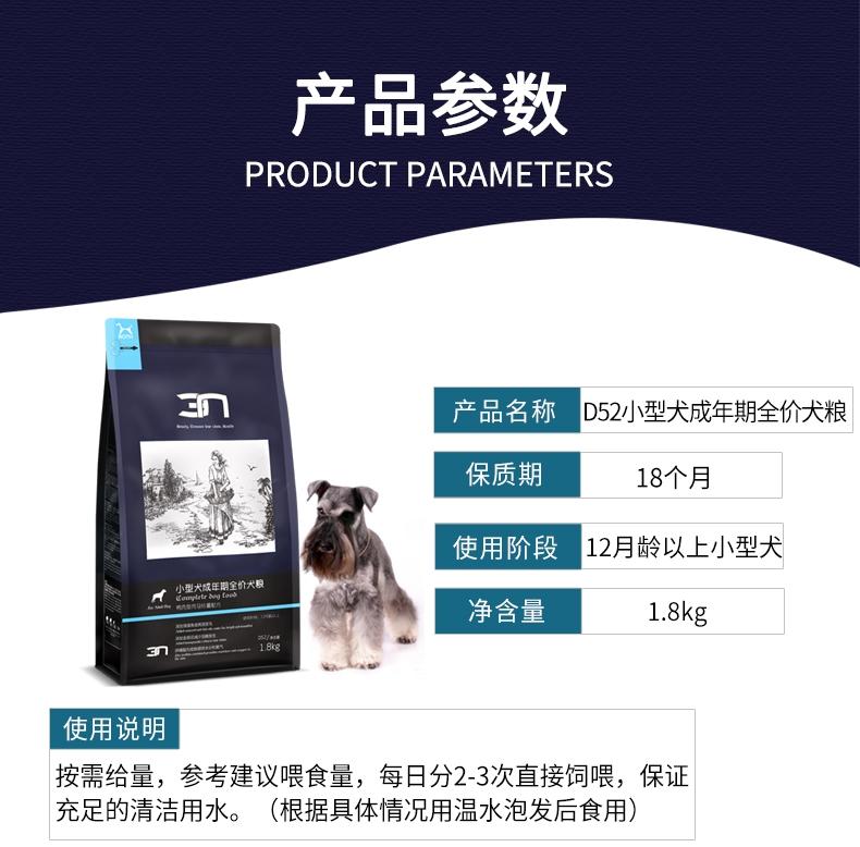 BOTH N3 小型犬成年期全价犬粮 鸭肉鱼肉马铃薯配方 1.8kg D52