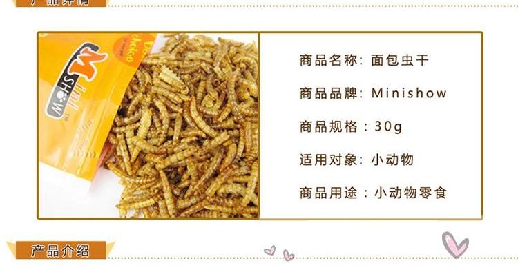 Minishow 迷你秀 小动物零食-面包虫干30g