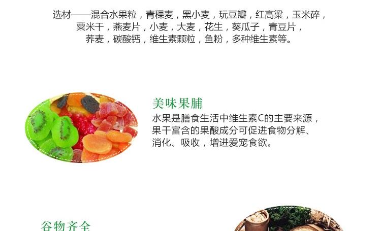 KY128凯莉仓鼠水果主粮600g