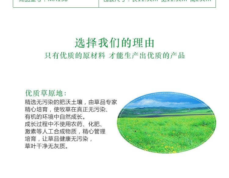 MA138玛莎天然大麦草段400g