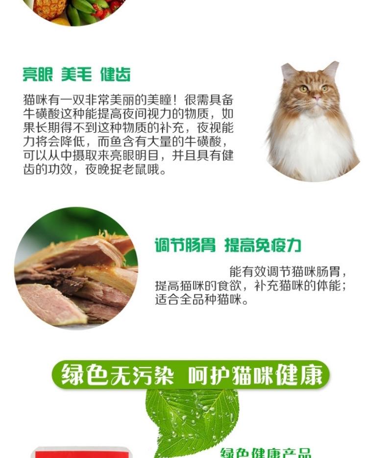 心然 鲣鱼加牛磺猫条10g 猫零食