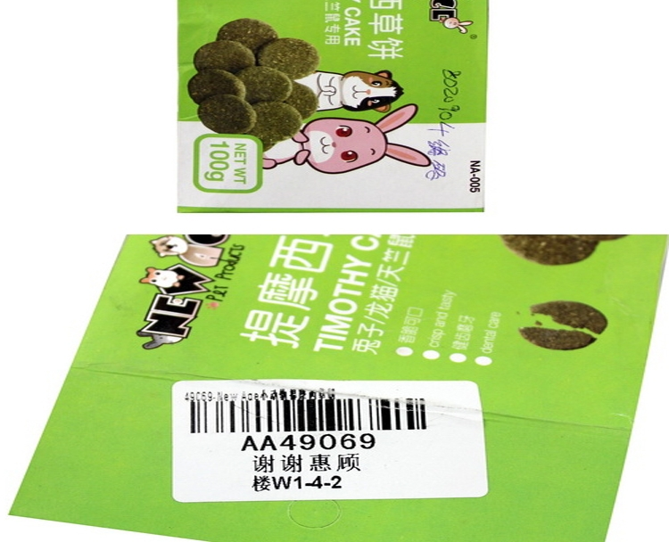 New Age小动物提摩西草饼100g