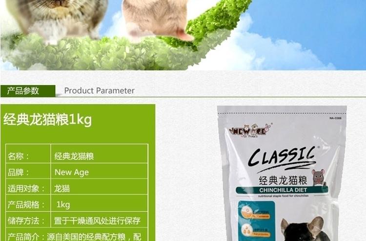 New Age经典配方龙猫粮饲料1kg