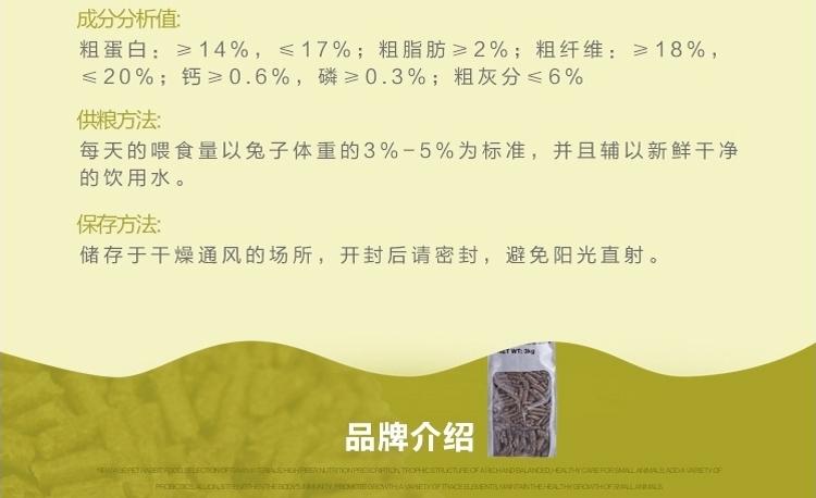 NEW AGE健康宠兔粮2.75kg(全龄段)