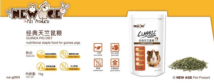 NEW AGE经典天竺鼠/荷兰猪粮1kg