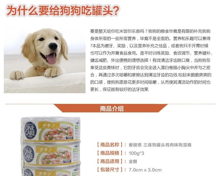 爱丽思IRIS 宠物零食 三连狗罐头鸡肉味100g*3罐 狗湿粮