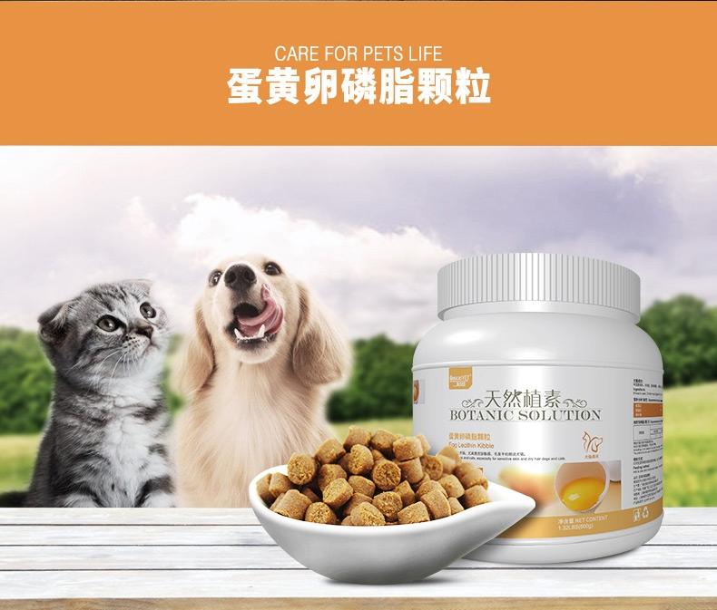 维斯康 天然植素浓缩蛋黄磷脂颗粒 600g 犬猫通用 美毛亮毛
