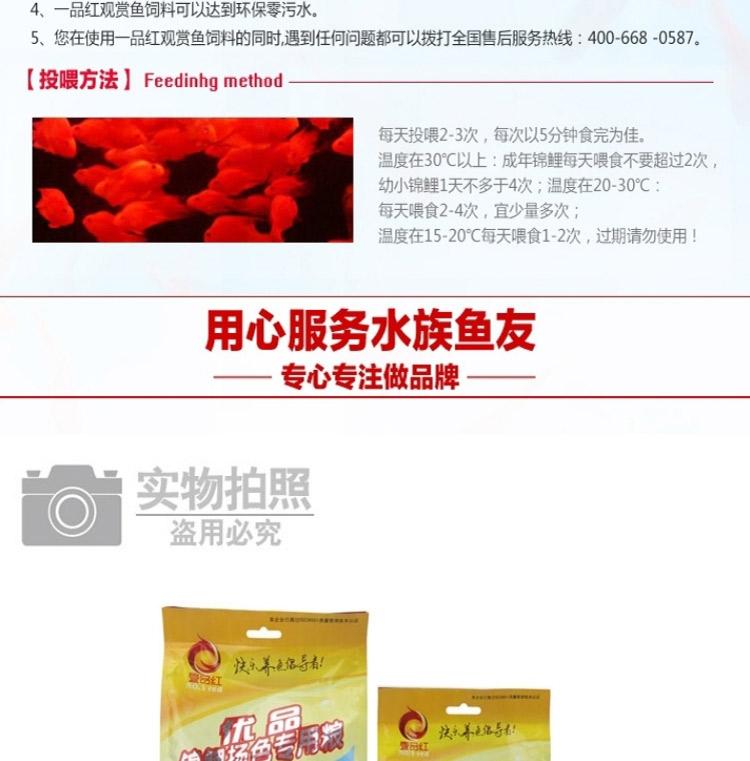 一品红 优品锦鲤扬色专用粮(黄)1kg