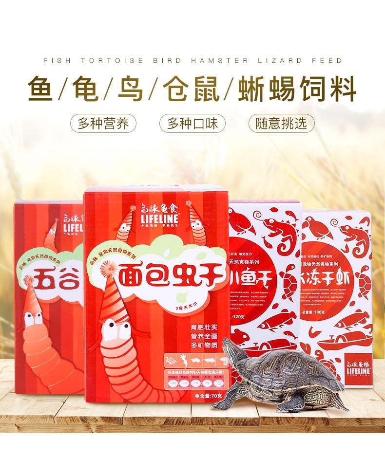 LIFELINE命脉 淡水冻干虾/淡水小鱼干/五谷鱼干/面包虫干 乌龟饲料