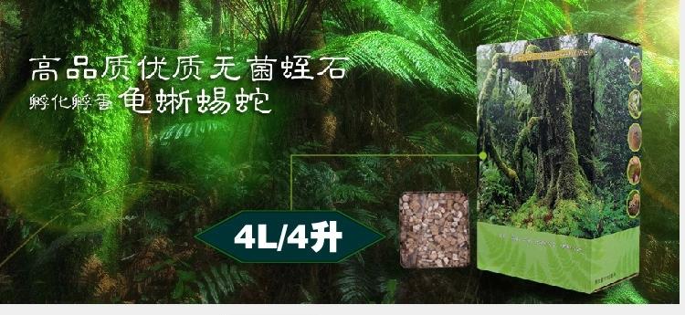 LIFELINE命脉 优质无菌蛭石4升 龟蜥蜴蛇孵化用