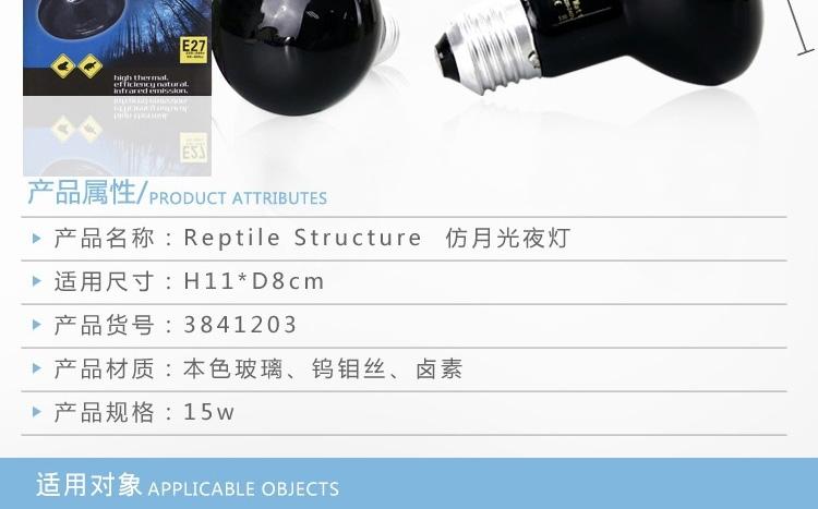 Reptile Structure 爬虫陆龟蜥蜴月光投射夜灯加温灯加热灯15W