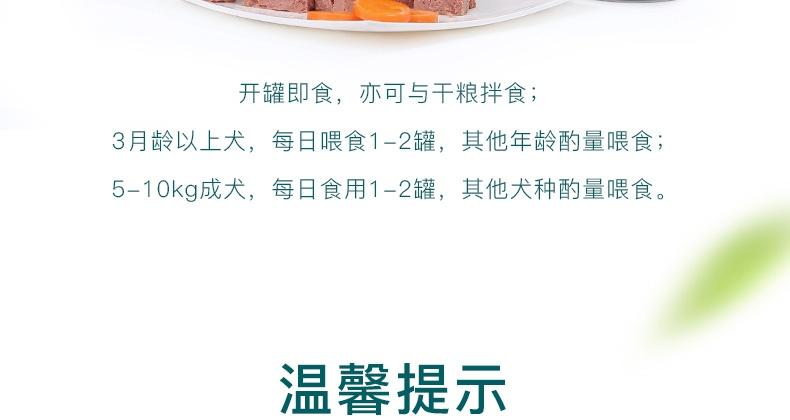 怡亲Yoken 牛肉蔬菜狗罐头 375g*10