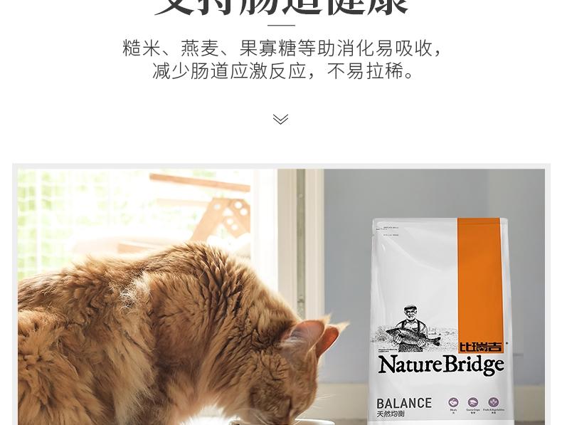比瑞吉 幼猫及怀孕哺乳母猫粮天然粮2kg 全面营养补充
