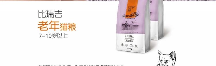 比瑞吉 老年专业配方猫粮天然粮2kg