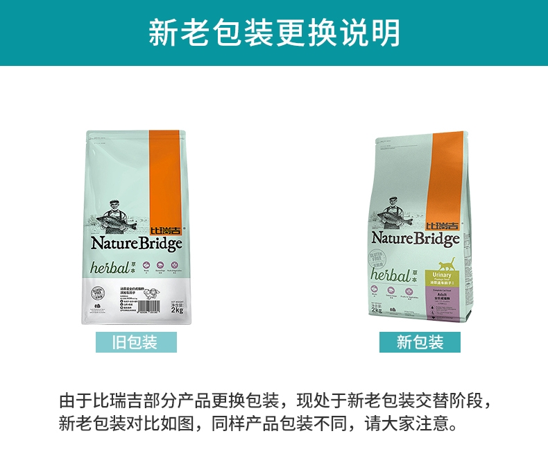 比瑞吉 车前子泌尿道调理成猫粮天然粮2kg 猫咪喝水少的必备粮