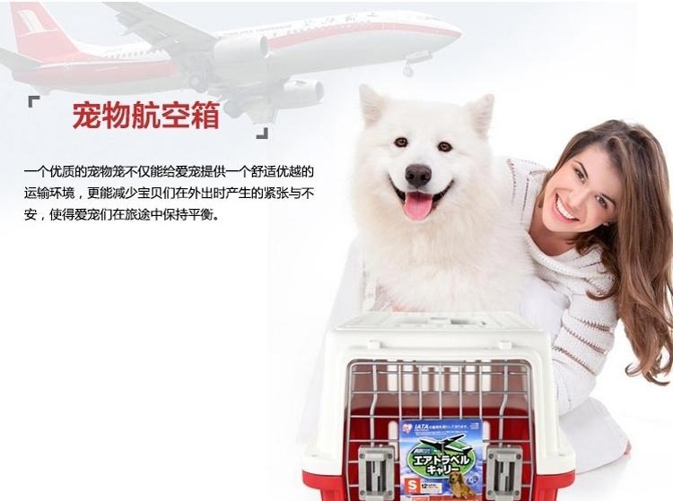 爱丽思IRIS 中小型猫犬宠物托运航空箱ATC-530