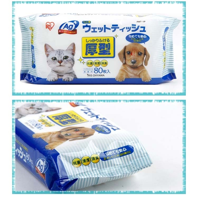 爱丽思IRIS 银离子消毒宠物纸巾湿巾80片启封装