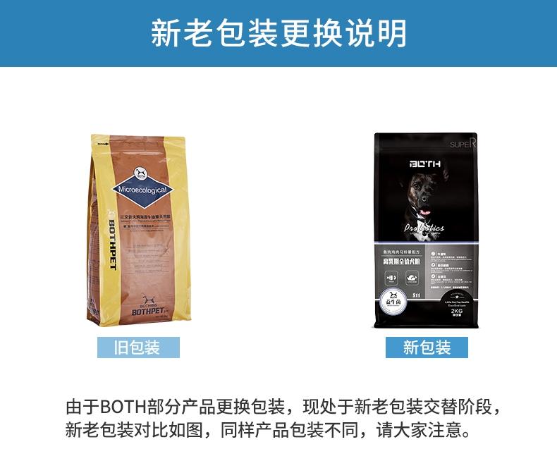 BOTH 益生菌配方离乳期奶糕全价幼犬粮 2kg S11