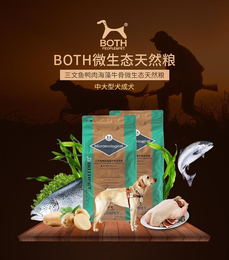 BOTH 中大型犬成犬粮金毛萨摩耶狗粮2kg 微生态系列