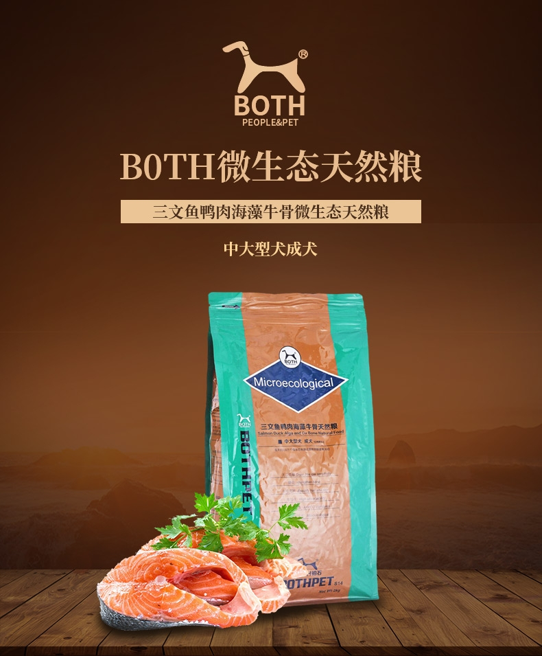BOTH 三文鱼鸭肉海藻牛骨天然粮 中大型犬成犬粮2kg 微生态系列