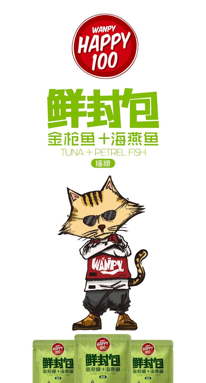 顽皮Wanpy Happy100金枪鱼海燕鱼鲜封包猫湿粮 70g