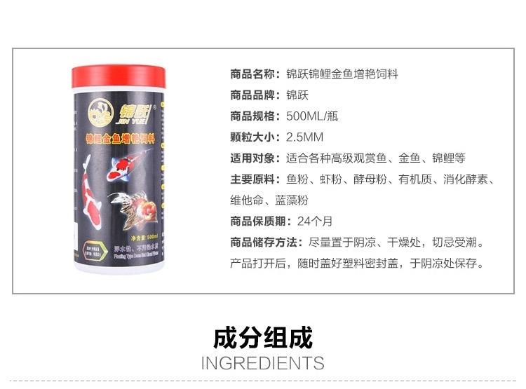锦跃锦鲤金鱼鱼食鱼饲料罐装500ml/瓶