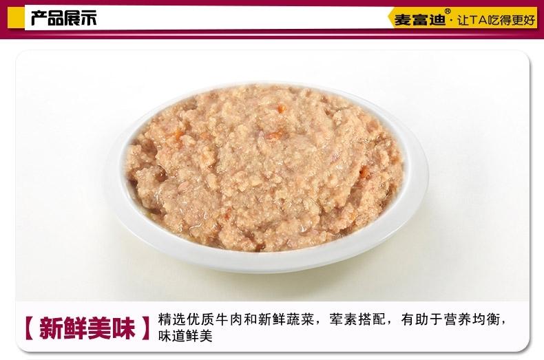 麦富迪 狗用清炖牛肉肉粒包95g 狗湿粮