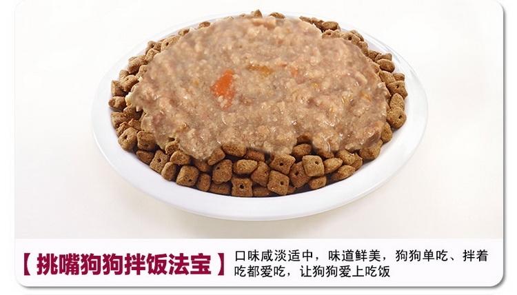 麦富迪 狗用清蒸鱼肉粒包95g 狗湿粮