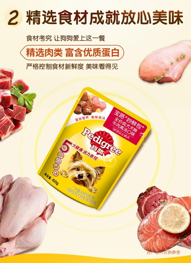 宝路Pedigree 牛肉高汤口味成犬妙鲜包  100g*12包 狗湿粮