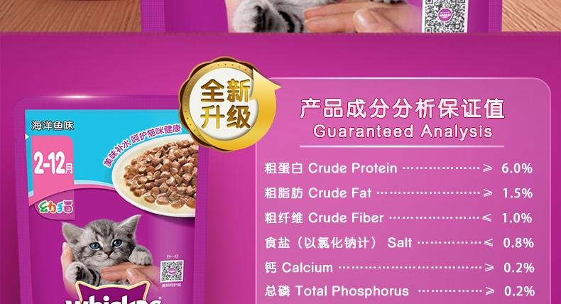 伟嘉 幼猫海洋鱼妙鲜包85g*12包 猫湿粮