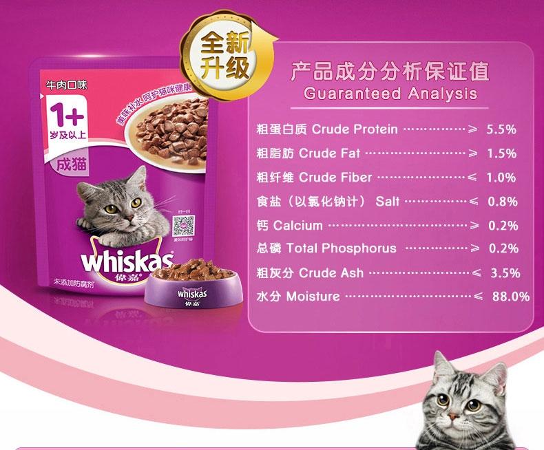 伟嘉 成猫金枪鱼妙鲜包85g*12包 猫湿粮