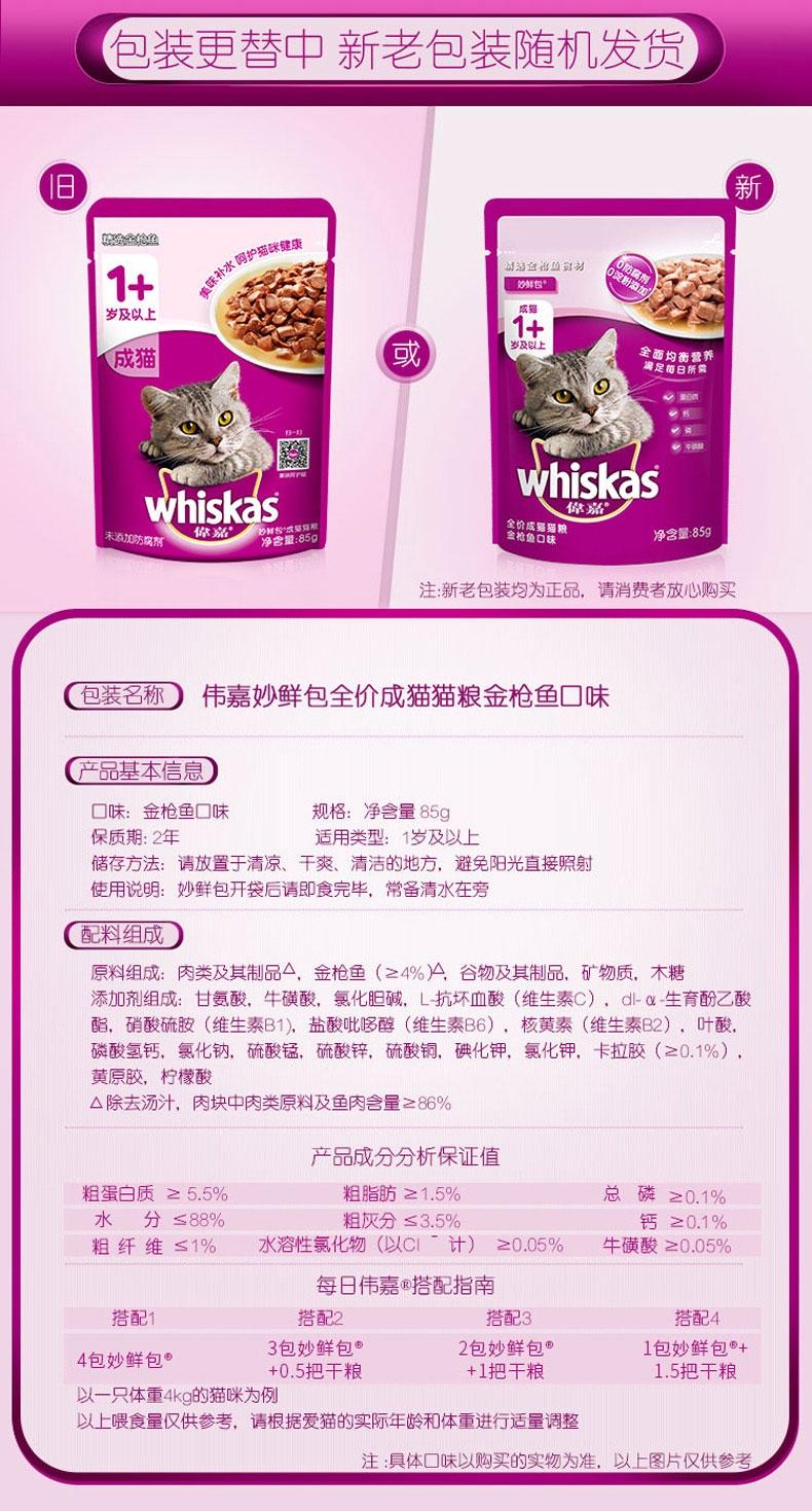 伟嘉 金枪鱼妙鲜包成猫湿粮包 85g*12