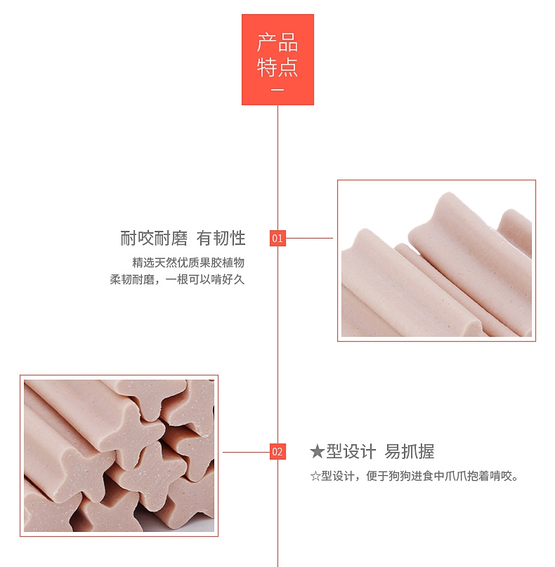 麦富迪 清口香牛肉味咬胶磨牙狗零食 220g