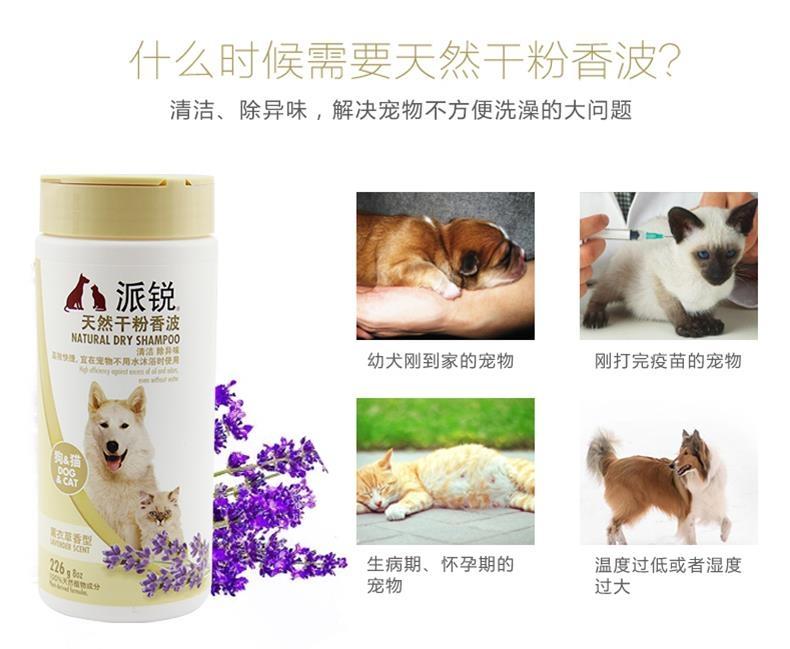 派锐 猫狗通用天然干粉免洗香波清洁去异味 226g